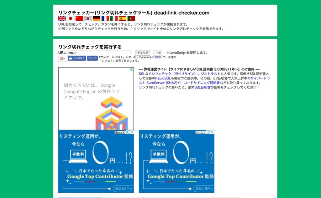 dead_link_checker_com