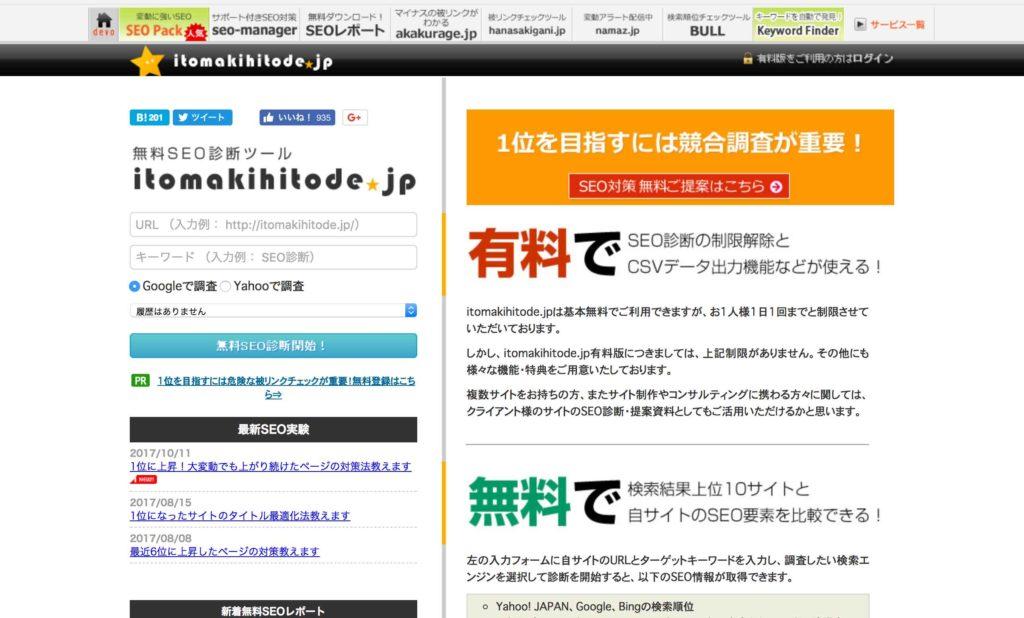 itomakihitode_jp